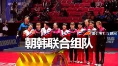 """世乒赛朝鲜韩国""""弃赛握手""""!将以联队形式参赛"""