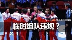韩朝世乒赛临时组队违规?乒联:这是为了和平