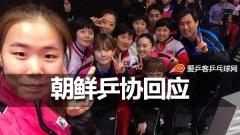 朝鲜乒协主席:竭尽全力共同努力,取得更多成果