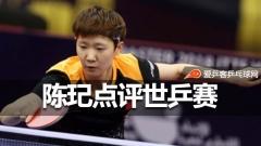 陈玘:中国队整体实力较平均,王曼昱多上场是好事
