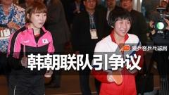 日本球迷愤怒韩朝组队参赛:不公平!规则是儿戏?