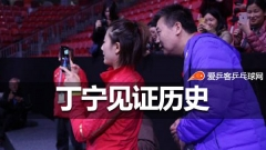 丁宁:手机记录朝韩联队合影,他们排阵或有不同