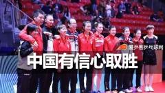 李隼:朝韩联队整体实力提高,中国有信心取胜