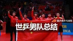男队总结:中国男乒优势明显!日本表现大跌眼镜