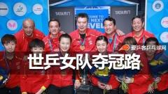 世乒赛女队夺冠路:八场比赛丢三盘!半决赛曾遇险