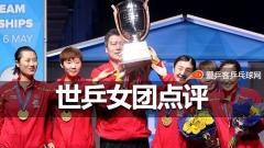 世乒赛中国女团:朱雨玲最完美,丁宁刘诗雯救赎