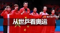 展望奥运:朱雨玲或站稳主力,丁宁刘诗雯仍需提高