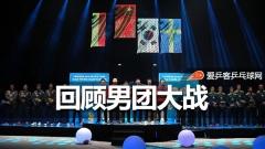 """世乒赛男团十宗""""最"""":张本最打脸,许昕打球最神"""