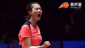 丁宁VS平野美宇 世乒赛 女团决赛第二场视频