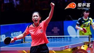 刘诗雯VS平野美宇 世乒赛 女团决赛第四场视频