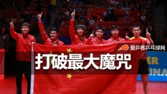 中国男乒打破最大魔咒!女队曾两次倒在这道坎前