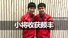 世乒赛男团小将收获颇丰!感受气氛为东京做储备