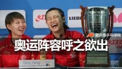 世乒赛验出国乒诸将成色!东京奥运阵容呼之欲出
