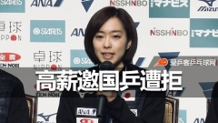 日乒联赛高薪邀国乒遭拒!日媒:中国怕被研究透