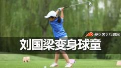 刘国梁女儿高尔夫巡回赛夺冠!688身兼教练和球童