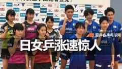老对手?小对手?真对手!日本女乒涨速惊人
