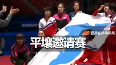韩国拟参加平壤乒乓球邀请赛!将派男女各5名选手