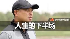 刘国梁:人生步入下半场!国乒能再辉煌十年