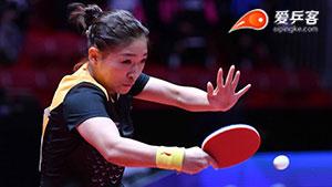 刘诗雯VS波尔卡诺娃 世乒赛 女团1/4决赛第一场视频
