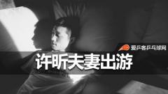 许昕姚彦:国乒爱情最美好的样子,青梅竹马恩爱依旧