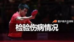 张继科香港赛检验恢复情况!不调整恐难战胜伤病?