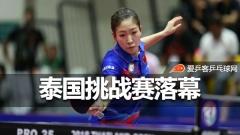 泰国挑战赛 | 刘诗雯女单夺冠,许锐锋男单加冕