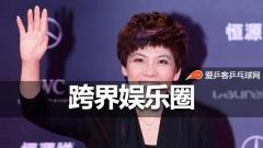 邓亚萍跨界娱乐圈!乒乓女王传奇将被拍成网剧