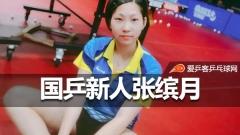 国乒新人张缤月:放弃钢琴选乒乓,近期目标进一队