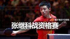 苦了张继科!中国赛藏獒单打混双都需参加资格赛