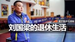 """刘国梁的""""退休""""生活:希望把女儿培养成高尔夫世界冠军"""