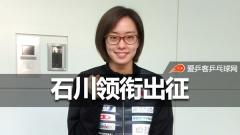 石川佳纯领衔日本女队出征:尽可能多赢中国选手