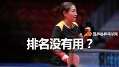 乒联排名没有用?中国队4人彻底无缘香港公开赛