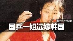 国乒一姐远嫁韩国却拒绝韩国归化!如今儿子已成全韩国骄傲
