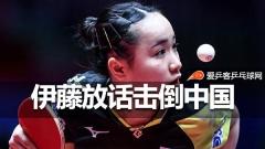 伊藤美诚豪言:感觉已到击倒全部中国选手的时机