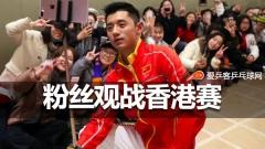 疯狂粉丝香港观战张继科比赛,令组委会大感头疼