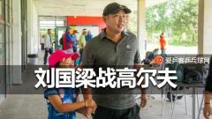 刘国梁:因1点不让女儿选乒球!盼她高尔夫大满贯夺冠