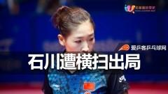 香港赛 | 刘诗雯率国乒8将闯关,石川遭横扫出局