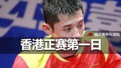 香港赛 | 周启豪独闯男单16强,张继科朱霖峰出局