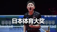 张本智和与羽生结弦同获大奖!奥运誓击倒国乒夺冠