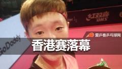 香港赛国乒收获两项冠军!王曼昱赢德比女单封后