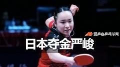 日媒:中国女乒后备力量强大!日本选手奥运夺金严峻