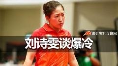 刘诗雯谈爆冷:手不听使唤!但输年轻选手是好状况