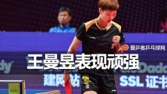 王曼昱:香港赛比分紧张是意料之中!自己表现顽强