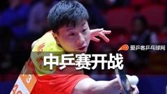 中乒赛 | 樊振东马龙争冠,刘诗雯退赛丁宁PK朱雨玲