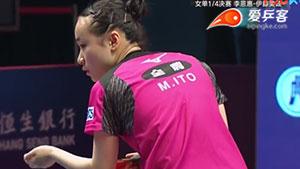 伊藤美诚VS李恩惠 香港公开赛 女单1/4决赛视频