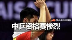 惨烈!史上最大牌中乒赛资格赛,10世界冠军扎堆混战4人出局