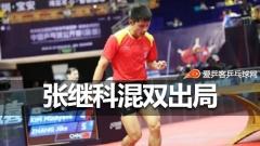 中乒赛 | 张继科混双惜败出局,张本智和男双落败