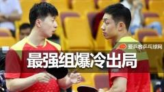 国乒最强组合爆冷出局!马龙许昕惨遭淘汰 樊振东林高远险胜韩国