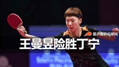 中乒赛七局激战险胜丁宁!王曼昱加冕女单冠军
