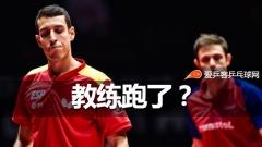 笑哭!胜马龙许昕后教练跑了?跨国组合:他没想到我们能进决赛